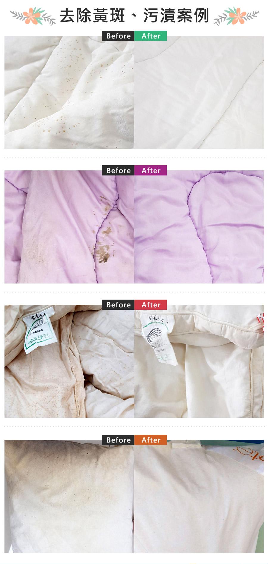 棉被特殊清潔.jpg