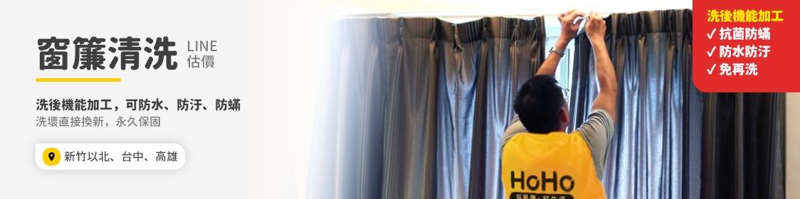 專業窗簾清洗(一般清洗/機能加工: 抗菌除蟎、防水防污)