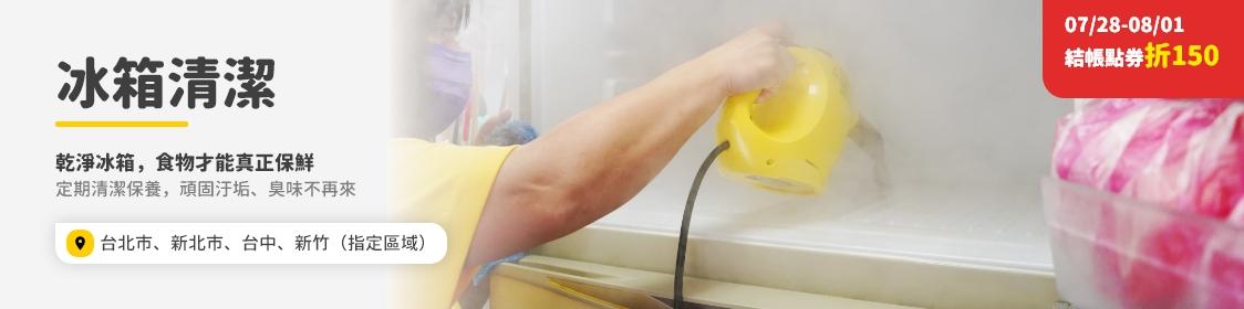 冰箱清潔服務+紫外線燈滅菌