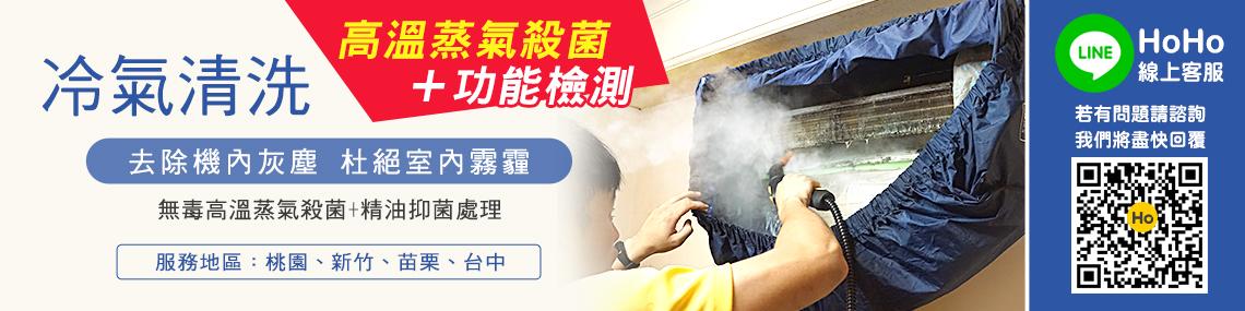 冷氣清洗保養+高溫蒸氣殺菌處理+免費檢測