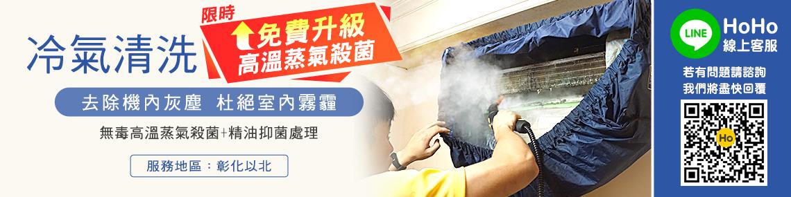 分離式冷氣機清洗保養+高溫蒸氣殺菌處理