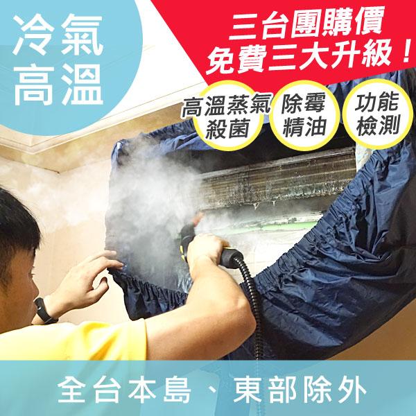 冷氣清洗保養+高溫蒸氣殺菌處理