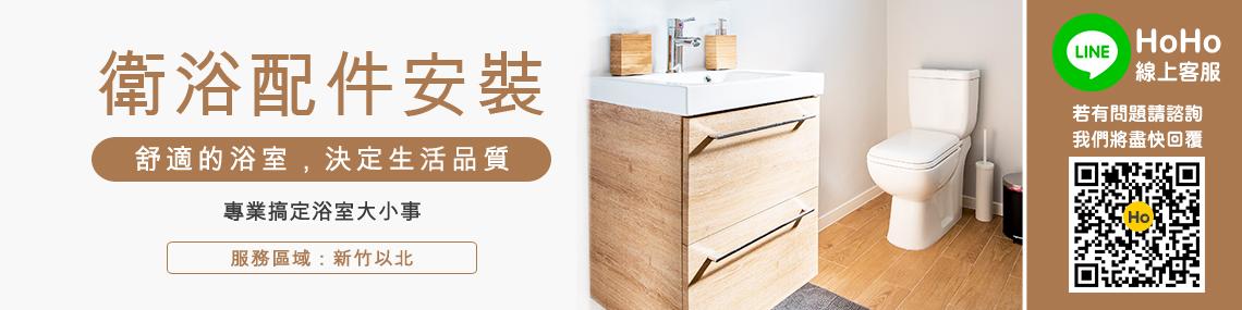 【水電服務】衛浴設備安裝(可代工安裝)