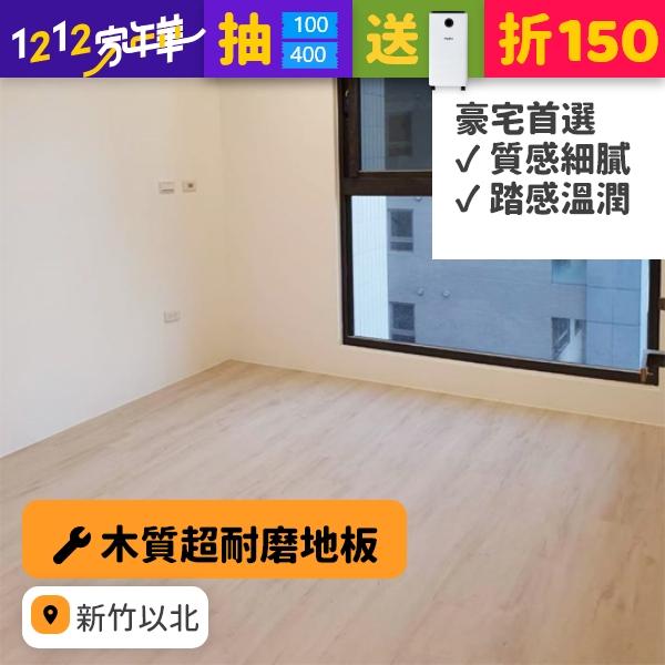 超耐磨地板鋪設(比利時原裝進口)