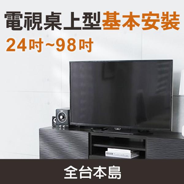 液晶電視-基本桌上型安裝