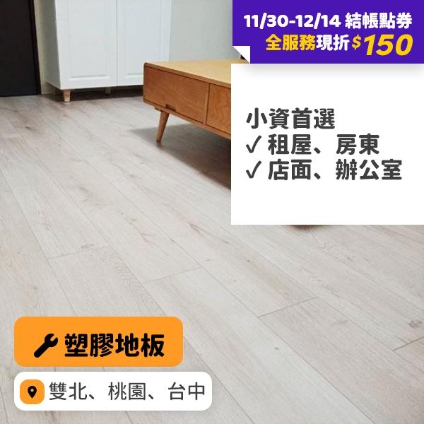 仿木紋耐磨塑膠地板鋪設