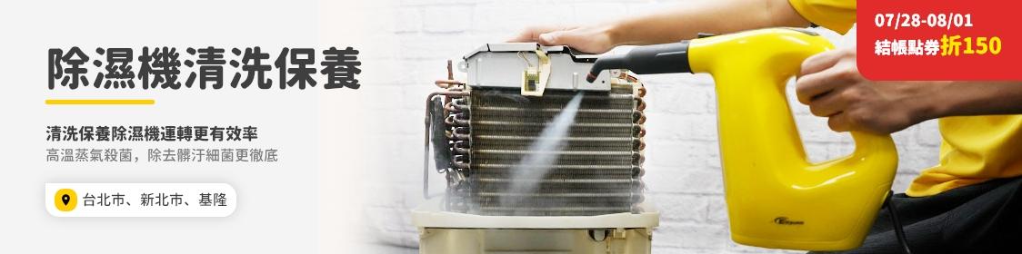 除濕機清洗保養+高溫蒸氣殺菌