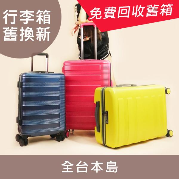 行李箱舊換新限時活動