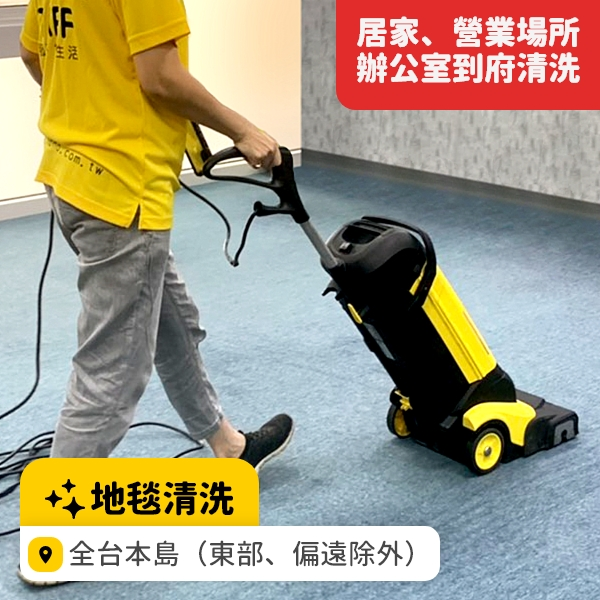 地毯/辨公室地毯清洗(專人到府)