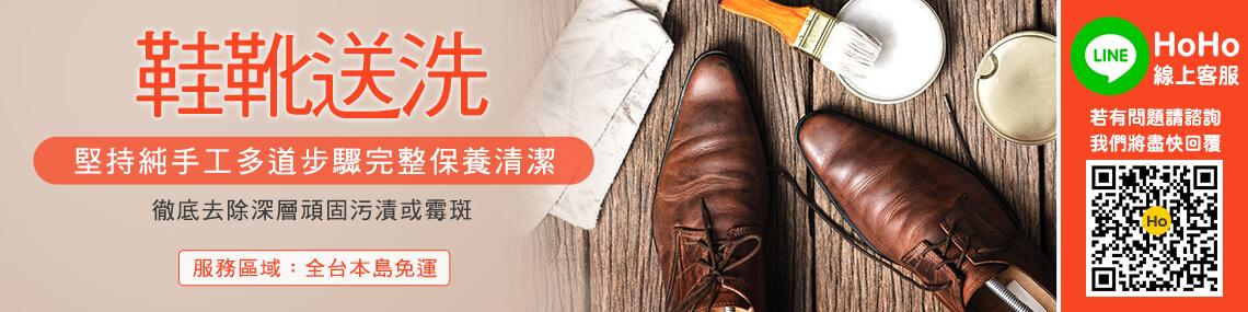 【精緻洗鞋保養】各式名牌鞋、靴,任2雙免費到府收送(再升級除霉/斑)