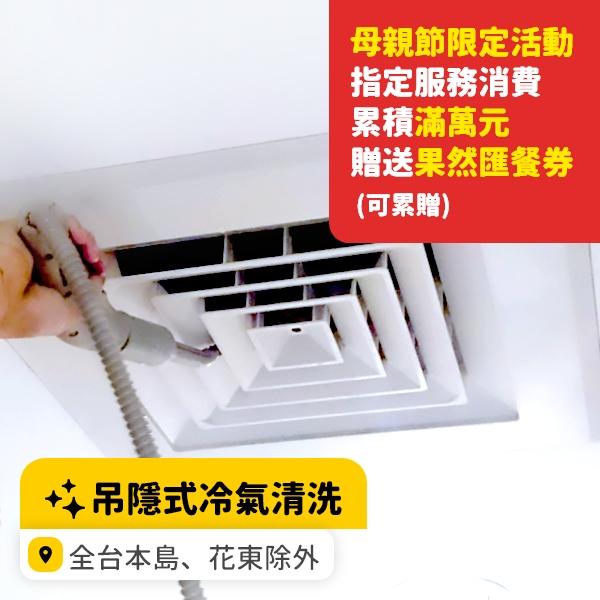 吊隱式冷氣清洗保養+醫療級消毒