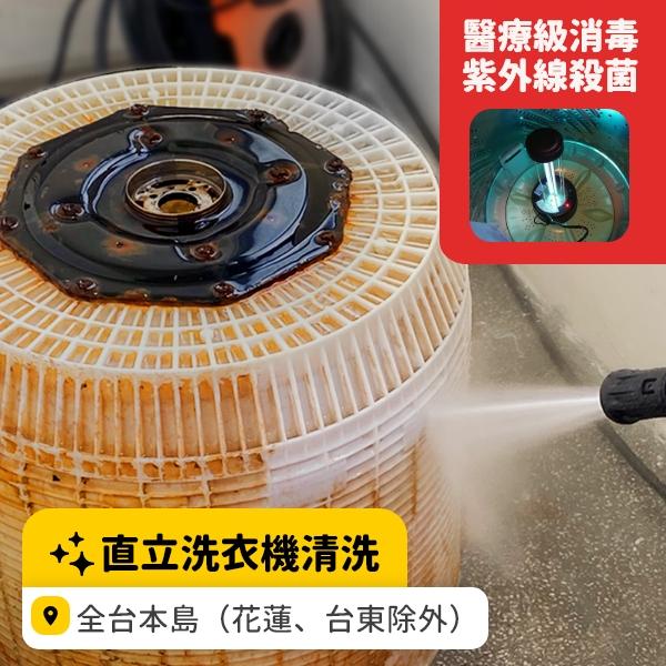 直立洗衣機清洗(醫療級消毒+紫外線殺菌)