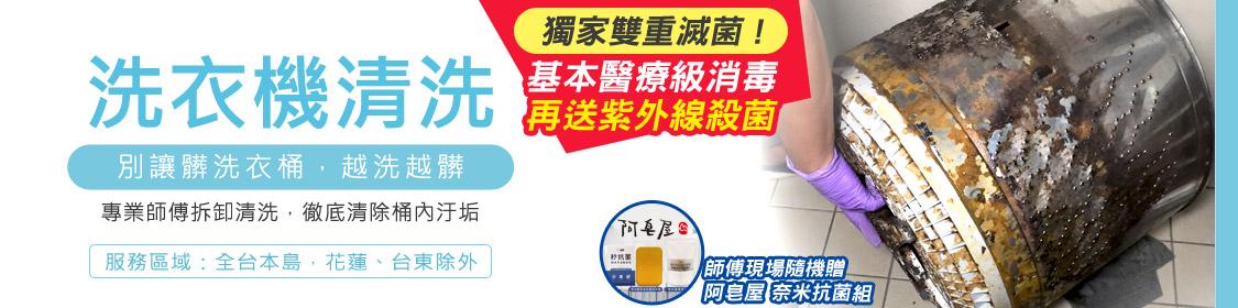 洗衣機清洗+醫療級消毒+紫外線殺菌(滾筒/直立)