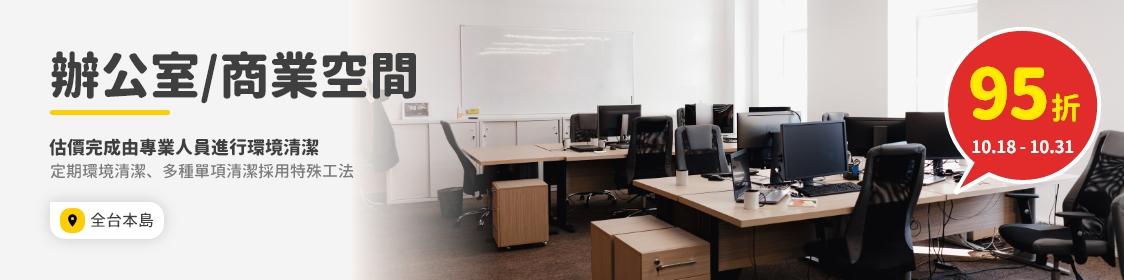 辦公室/商用空間專業清潔