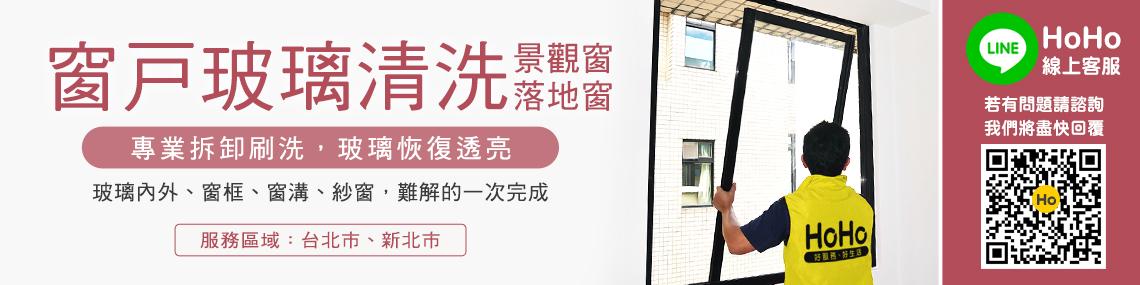 窗戶玻璃清洗(台北市、新北市)