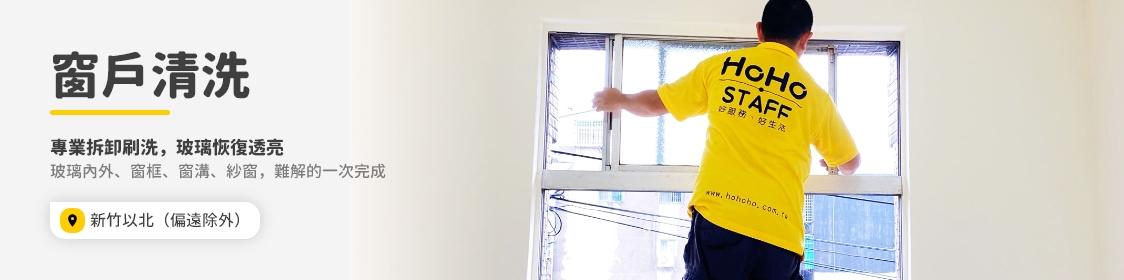窗戶玻璃清洗