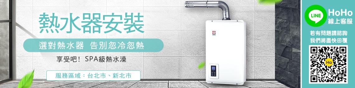 【水電服務】熱水器代工更換安裝