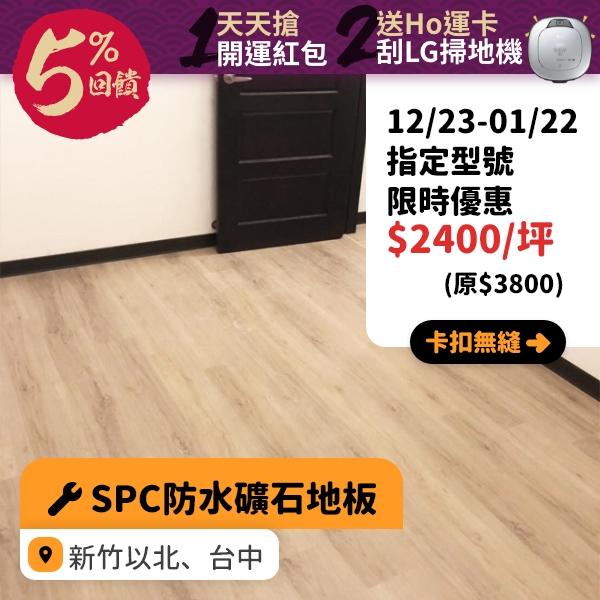 SPC 石塑/礦石防水卡扣地板鋪設