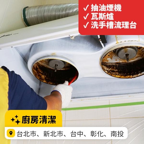 廚房清潔(抽油煙機深度清潔)+牆面 、瓦斯爐、流理台面,洗手槽清潔