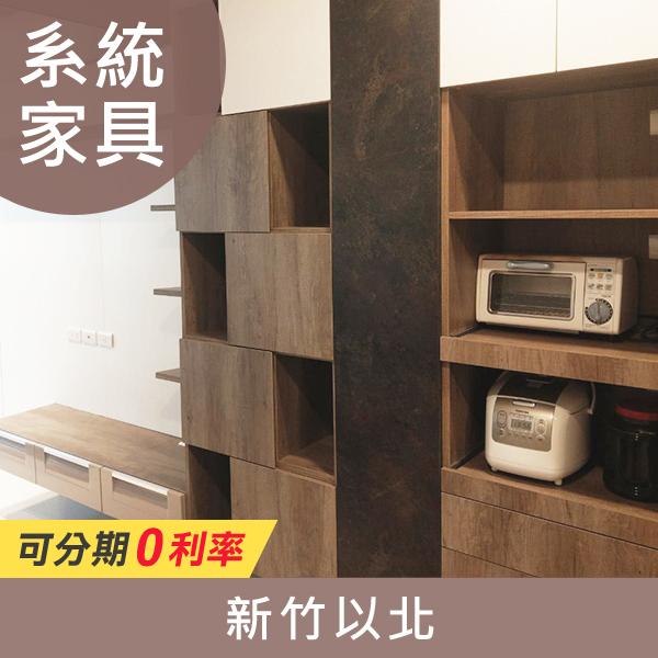 系統櫃/廚具施工(連工帶料)