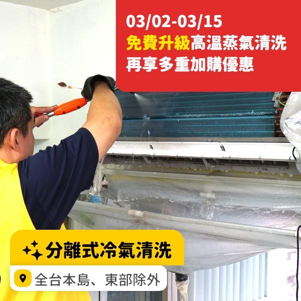 分離式冷氣清洗保養+醫療級消毒+高溫蒸氣殺菌