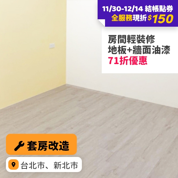【套房改造】牆面油漆粉刷+耐磨塑膠地板鋪設