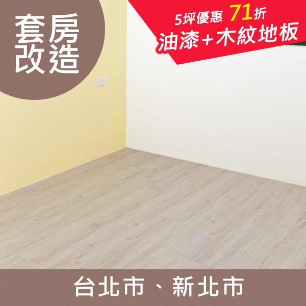 【套房改造】牆面油漆粉刷+耐磨地板鋪設