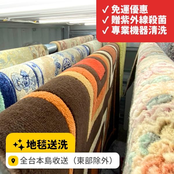 地毯清洗(到府收送)