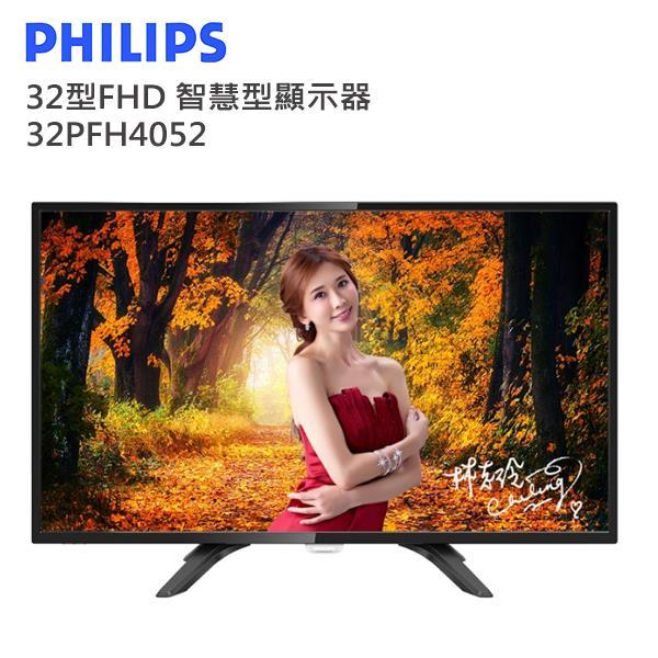 【福利品】PHILIPS 飛利浦 32型 32PFH4052 多媒體液晶顯示器(不含搖控器及視訊盒)
