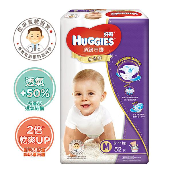 *領券再折*【HUGGIES 好奇】白金級頂級守護紙尿褲 M(52片x3包/箱)