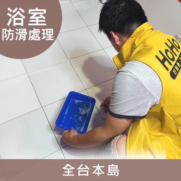 浴室地板防滑處理(台灣本島地區)