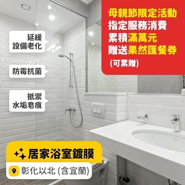 居家浴室鍍膜