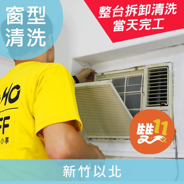 窗型冷氣拆機清潔保養+消毒殺菌防霉