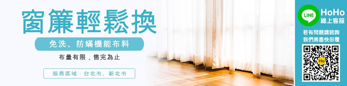 【限時限量】免洗防蟎窗簾輕鬆換(含丈量安裝)