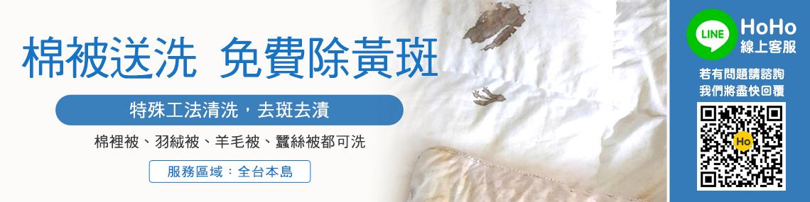 【棉被送洗】不限尺寸單件到府收送 (再升級洗黃斑+真空壓縮)