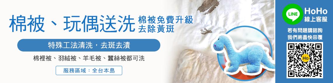 【棉被送洗、玩偶送洗】不限尺寸單件到府收送 (再升級洗黃斑+真空壓縮)