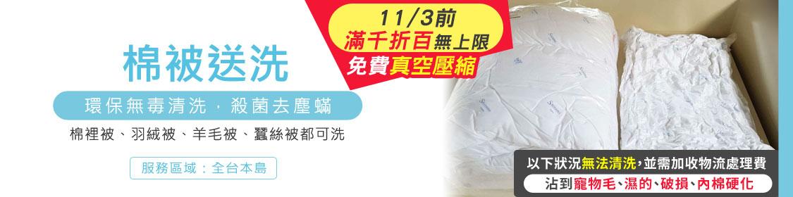 【棉被送洗】不限尺寸單件到府收送 (再免費真空壓縮)