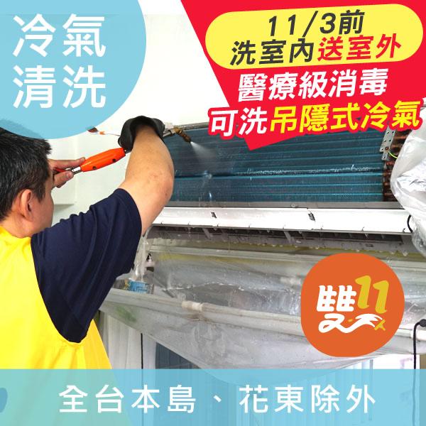 分離/吊隱式冷氣清洗保養+醫療級消毒
