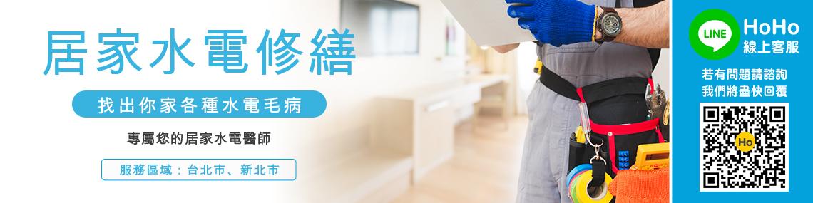 【水電服務】家庭水電問題檢修