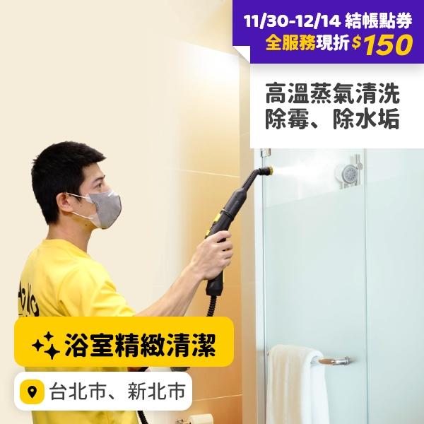 浴室精緻清潔+全室高溫蒸氣殺菌