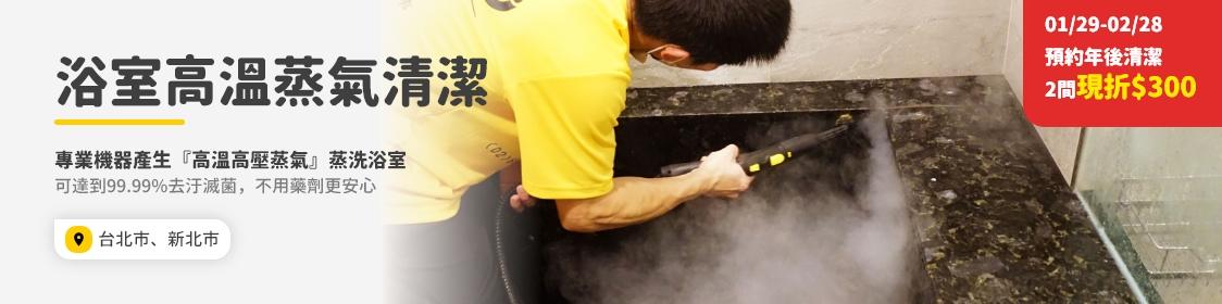 浴室全室高溫蒸氣殺菌清潔+除霉