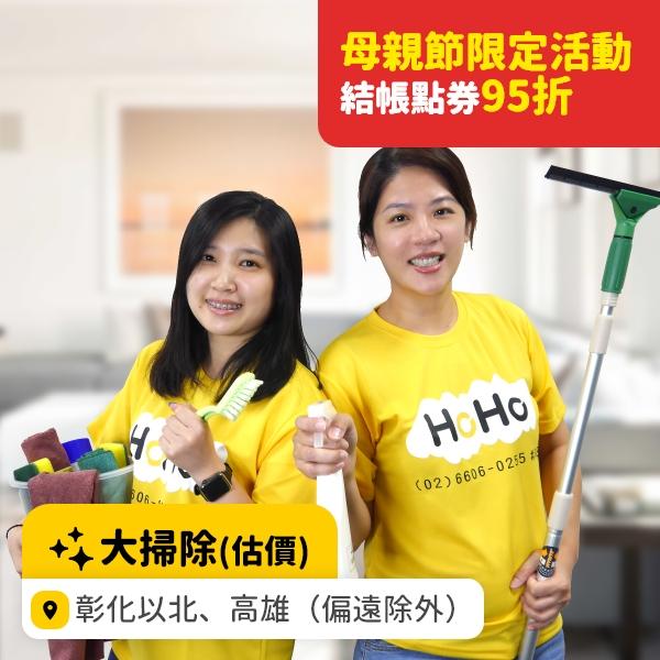 大掃除清潔服務(彰化以北、高雄)