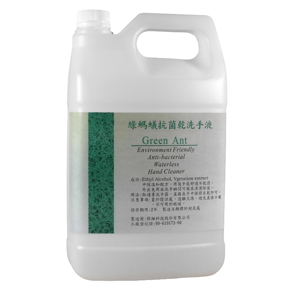 綠螞蟻抗菌乾洗手液 1加侖(75%酒精)
