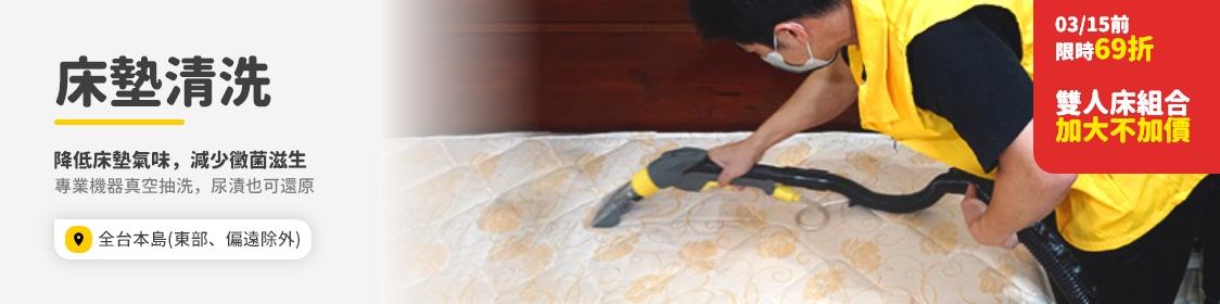床墊深層清洗除污漬