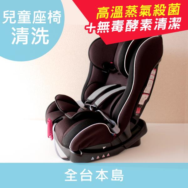安全座椅送洗