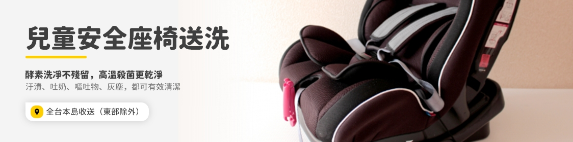安全座椅與嬰兒推車收送清洗