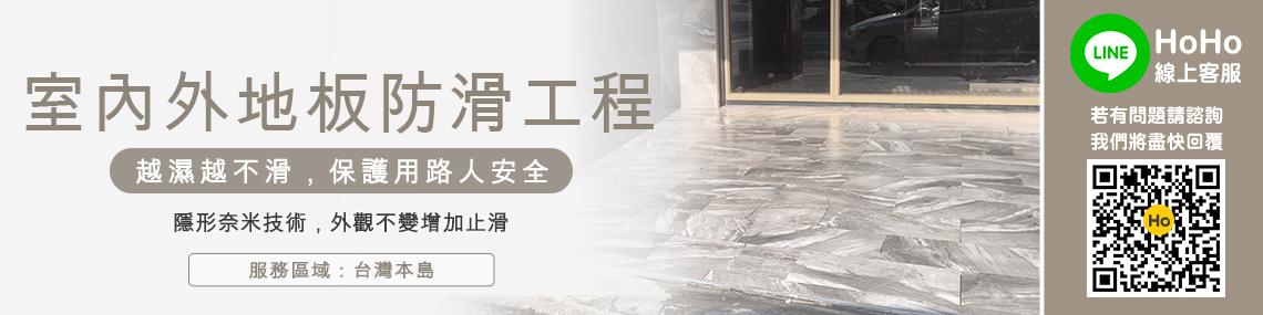 室內外地板防滑工程(台灣本島地區)