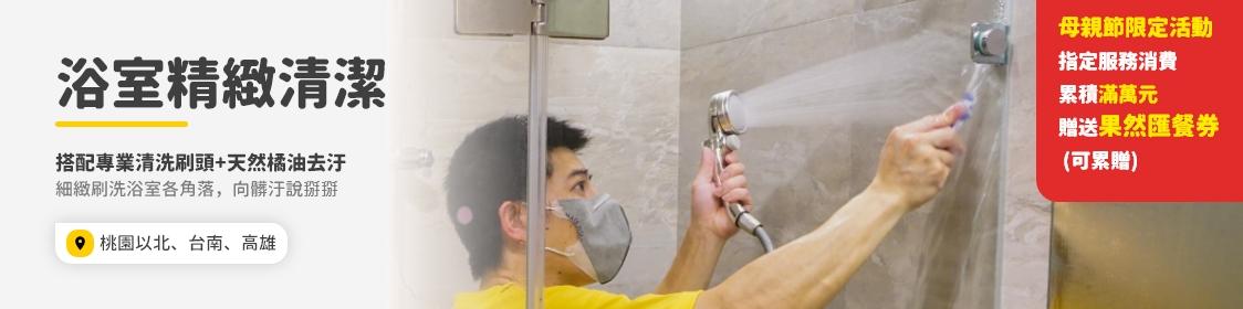 浴室精緻清洗