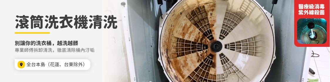 滾筒洗衣機清洗(醫療級消毒+紫外線殺菌)