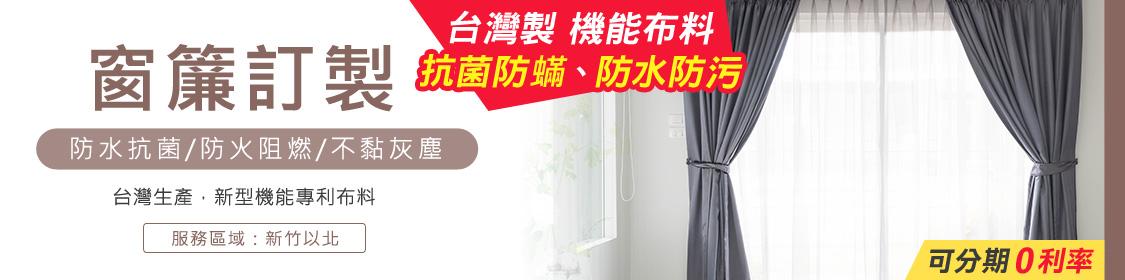 免洗防蟎機能窗簾訂製(含安裝)